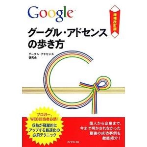 グーグル・アドセンスの歩き方 収益が飛躍的にアップする最適化の必須テクニック/グーグル・アドセンス研...