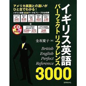 イギリス英語パーフェクトリファレンス3000 アメリカ英語との違いがひと目でわかる!/金坂慶子【著】