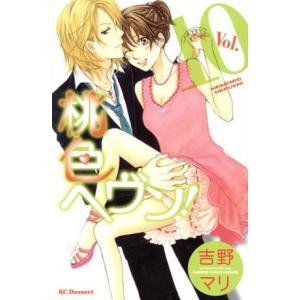 桃色ヘヴン!(10) デザートKC/吉野マリ(著者)|bookoffonline