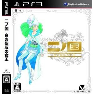 二ノ国 白き聖灰の女王/PS3|bookoffonline