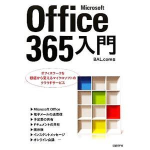 Microsoft Office365入門 オフィスワークを根底から変えるマイクロソフトのクラウドサ...