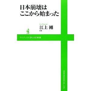 日本崩壊はここから始まった ワニブックスPLUS新書/江上剛【著】|bookoffonline