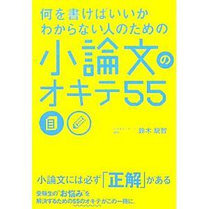 何を書けばいいかわからない人のための小論文のオキテ55/鈴木鋭智【著】