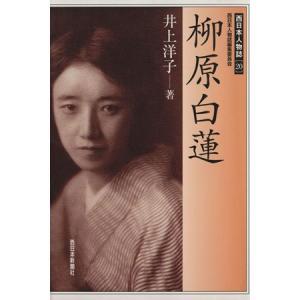 柳原白蓮 西日本人物誌20/井上洋子(著者)|bookoffonline