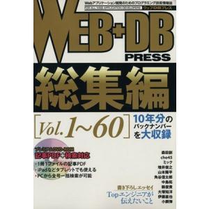 WEB+DB PRESS 総集編(Vol.1〜60)/情報・通信・コンピュータ(その他) bookoffonline