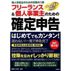 フリーランス&個人事業主のための確定申告 改訂第6版/山本宏【監修】
