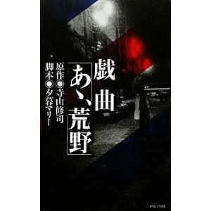 戯曲 あゝ、荒野/寺山修司【原作】,夕暮マリー【脚本】