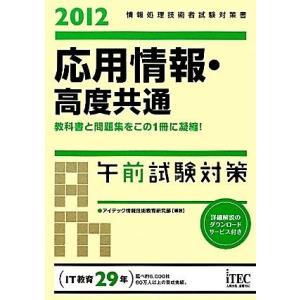 応用情報・高度共通 午前試験対策(2012) 情報処理技術者試験対策書 情報処理技術者試験対策書/ア...