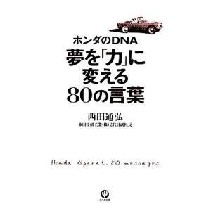 ホンダのDNA 夢を「力」に変える80の言葉/西田通弘【著】