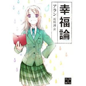 幸福論 角川ソフィア文庫/アラン【著】,石川湧【訳】