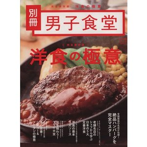 男子食堂別冊 完全保存版 洋食の極意 ベストムックシリーズ35/実用書(その他)|bookoffonline