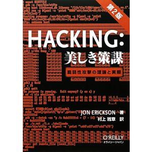 Hacking:美しき策謀 脆弱性攻撃の理論と実際/ジョンエリクソン【著】,村上雅章【訳】