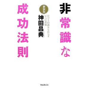 非常識な成功法則 新装版 お金と自由をもたらす8つの習慣/神田昌典【著】