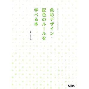 新人デザイナーのための色彩デザイン・配色のルールを学べる本/柘植ヒロポン【著】|bookoffonline