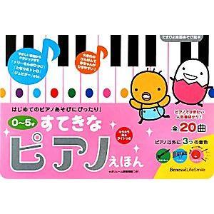 たまひよ楽器あそび絵本 0〜5才 すてきなピアノえほん/ベネッセコーポレーション(その他)