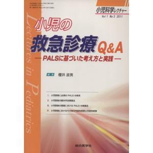 小児科学レクチャー Vol.1 No.3 小児の救急診療Q&A/五十嵐隆(著者)