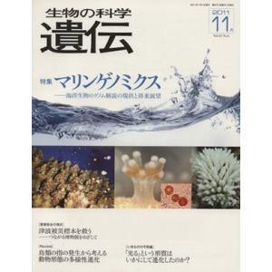 生物の科学 遺伝 2011−11月(65−6) 特集 マリンゲノミクス/サイエンス(その他)|bookoffonline