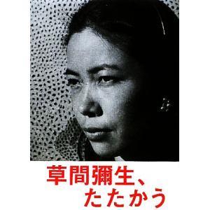 草間彌生、たたかう/ワタリウム美術館【企画】