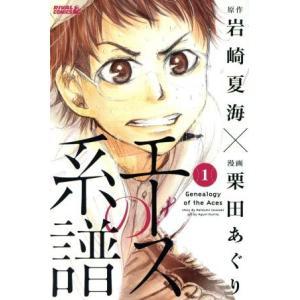 エースの系譜(1) ライバルKC/栗田あぐり(著者)|bookoffonline