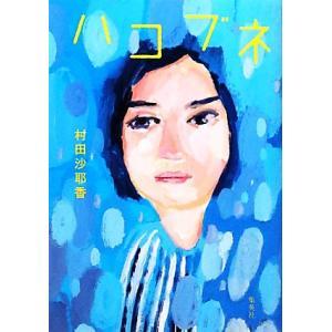 ハコブネ/村田沙耶香【著】|bookoffonline