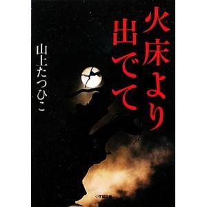 火床より出でて 小学館文庫/山上たつひこ【著】|bookoffonline