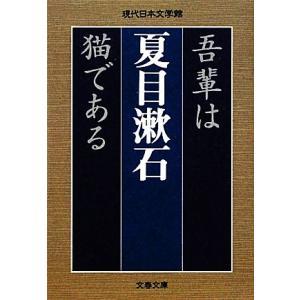 吾輩は猫である 文春文庫/夏目漱石【著】