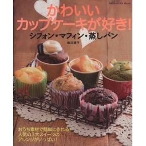 かわいいカップケーキが好き!シフォン・マフィン・蒸しパン/学研マーケティング(その他) bookoffonline