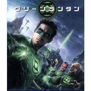 グリーン・ランタン ブルーレイ&DVDセット(Blu−ray Disc)/ライアン・レイノルズ,ブレ...