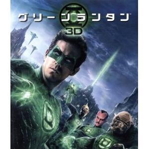 グリーン・ランタン 3D&2D ブルーレイセット(Blu−ray Disc)/ライアン・レイノルズ,...