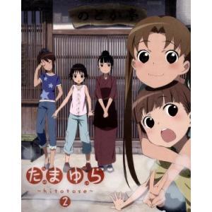 たまゆら〜hitotose〜 第2巻(Blu−ray Disc)/佐藤順一(原作、監督、シリーズ構成...