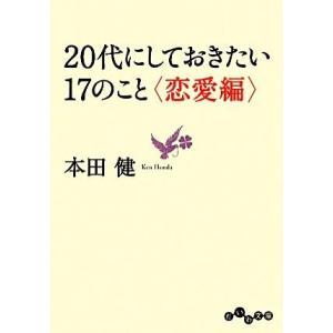 20代にしておきたい17のこと 恋愛編 だいわ文庫/本田健【著】