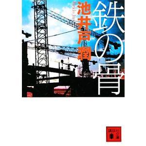 鉄の骨 講談社文庫/池井戸潤【著】 bookoffonline