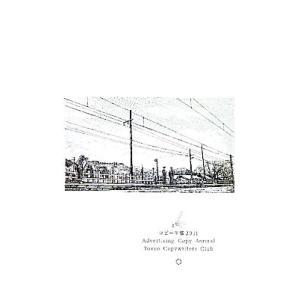 コピー年鑑 2011/東京コピーライターズクラブの商品画像|ナビ