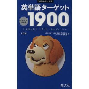 英単語ターゲット1900 5訂版 大学入試出る...の関連商品2