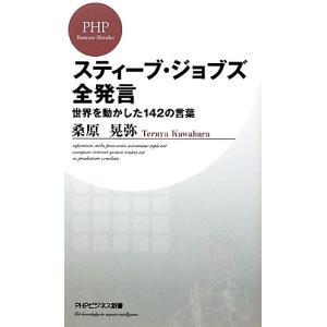 スティーブ・ジョブズ全発言 世界を動かした142の言葉 PHPビジネス新書/桑原晃弥【著】 bookoffonline