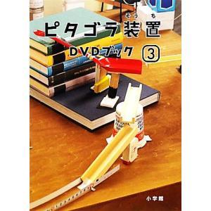 ピタゴラ装置DVDブック(3) 小学館DVD BOOK/NHKエデュケーショナル(著者)|bookoffonline