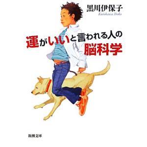 運がいいと言われる人の脳科学 新潮文庫/黒川伊保子【著】