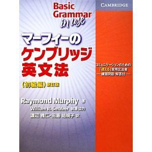 マーフィーのケンブリッジ英文法 初級編/RaymondMurphy【著】,William R.Sma...