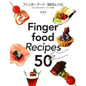フィンガーフード・50のレシピ ひと口サイズのパーティー料理/浜裕子【著】|bookoffonline