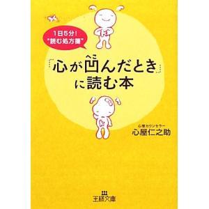 「心が凹んだとき」に読む本 王様文庫/心屋仁之助【著】|bookoffonline