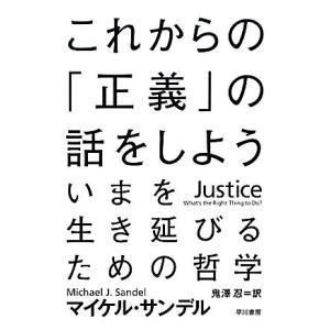 これからの「正義」の話をしよう いまを生き延びるための哲学 ハヤカワ文庫NF/マイケルサンデル【著】...