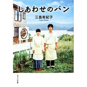 しあわせのパン ポプラ文庫/三島有紀子【著】 bookoffonline