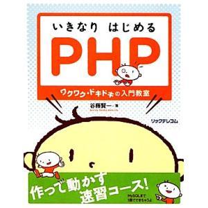 いきなりはじめるPHP ワクワク・ドキドキの入門教室/谷藤賢一【著】