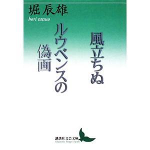 風立ちぬ・ルウベンスの偽画 講談社文芸文庫/堀辰雄【著】
