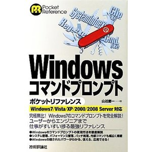 Windowsコマンドプロンプトポケットリファレンス Windows7/Vista/XP/2000/2008 Server対応 Pocket Refer
