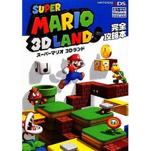 スーパー マリオ 3d ランド 攻略