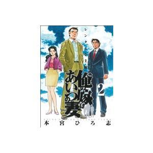 俺の嫁はあいつの妻(2) ヤングジャンプC/本宮ひろ志(著者)|bookoffonline