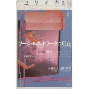 ユリイカ 詩と批評(2011年2月) 特集 ソーシャルネットワークの現在/青土社(その他)|bookoffonline