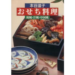 おせち料理 和風・洋風・中国風/本谷滋子(著者)