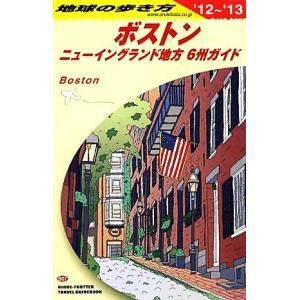 ボストン(2012〜2013年版) ニューイングランド地方6州ガイド 地球の歩き方B07/「地球の歩き方」編集室【編】|bookoffonline